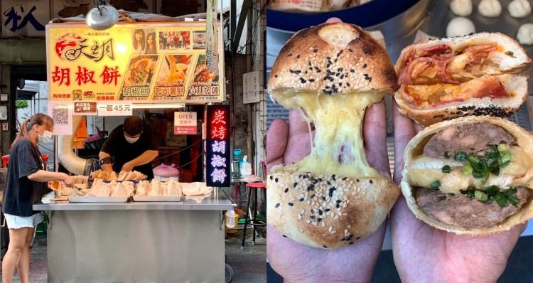 【蘆洲美食】天玥胡椒餅|隱藏版夜市美食,將起司包入胡椒餅中,超浮誇的牽絲好創新!