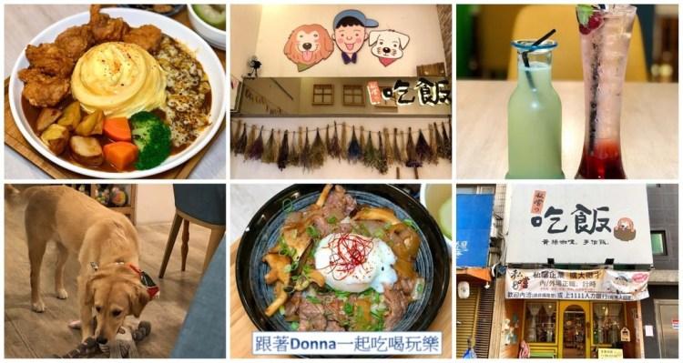 「新竹東區」寵物友善餐廳~店內還有可愛的毛小孩「私嚐の吃飯-咖喱 丼飯 烏龍麵」