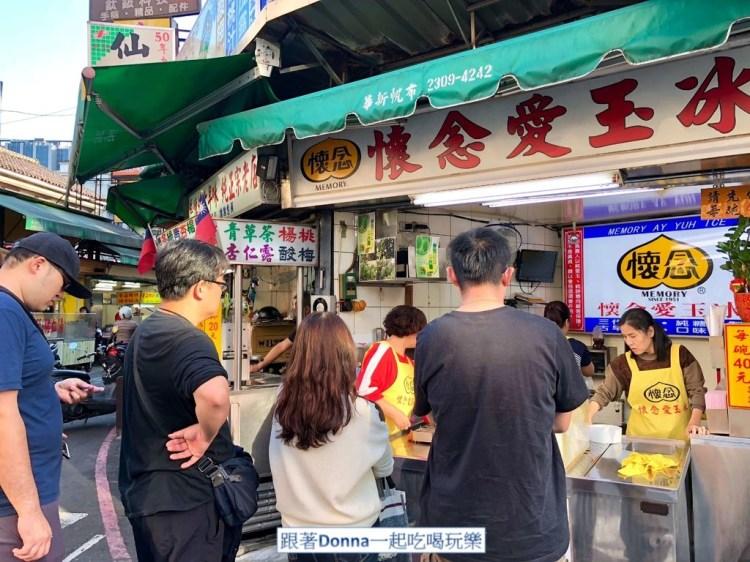 「台北萬華區」在地人推薦的排隊消暑聖品「懷念愛玉冰」