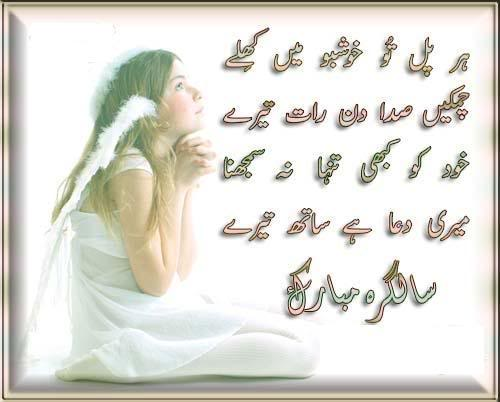 Birthday Wishes For Sister Quotes In Urdu: Salgira Mubarak Urdu Poetry SMS Text Messages