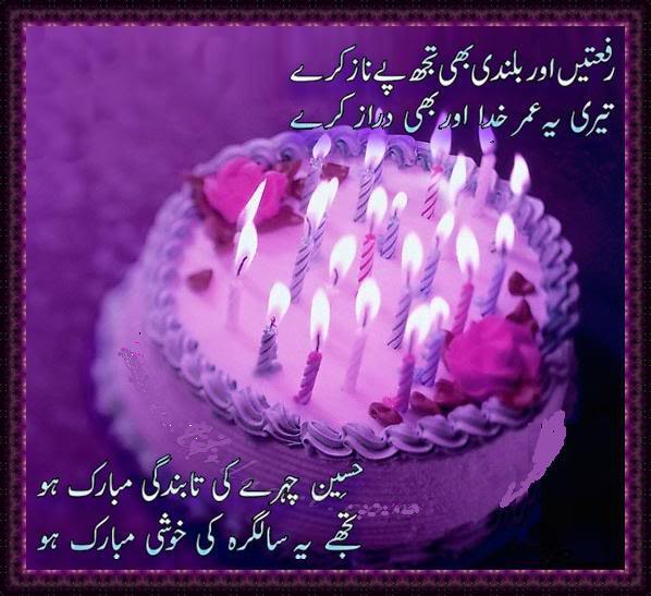 Salgira Mubarak Urdu poetry - Happy Birthday Sheem 9 May 2018