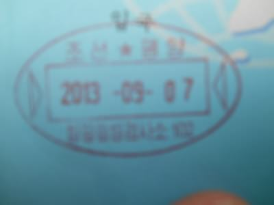 pyongyang entry card