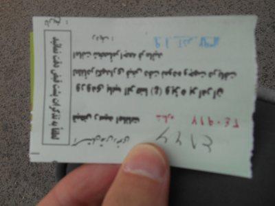 Ticket for my bag at Imam Reza Shrine, Mashhad, Iran.