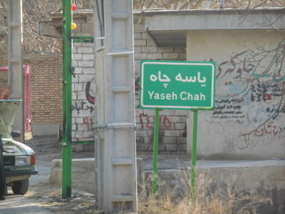 The sign on arrival at Yaseh Chah, Iran.