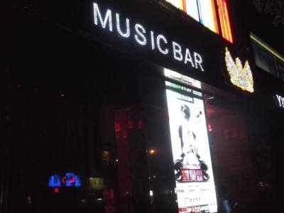 Music Bar, Kaiping