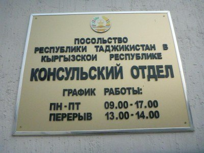 Opening hours of the Tajikistan Embassy