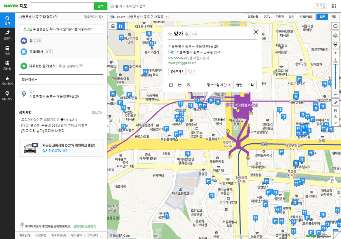 screenshot-map.naver.com 2016-07-11 21-24-53