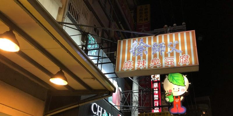 台中 | 徐師傅麻辣臭豆腐 西屯逢甲必吃美食,麻辣臭豆腐愛好者必吃