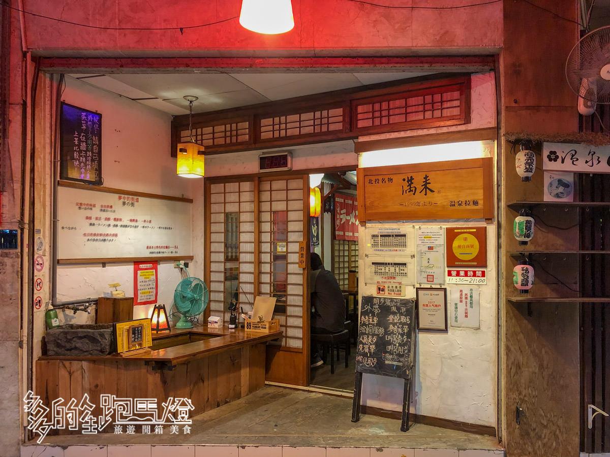 台北 | 北投名物 滿來溫泉拉麵 man-lai,新北投泡湯必吃拉麵,炸麻糬超好吃