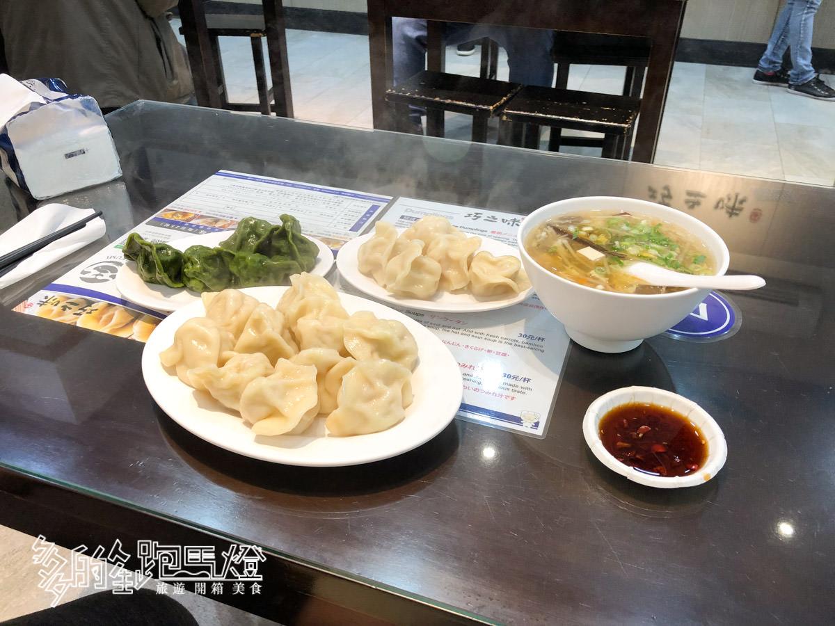 台北 | 巧之味手工水餃 台北必吃水餃,八元吃到干貝水餃