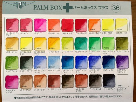 Holbein Palm Box Plus swatch