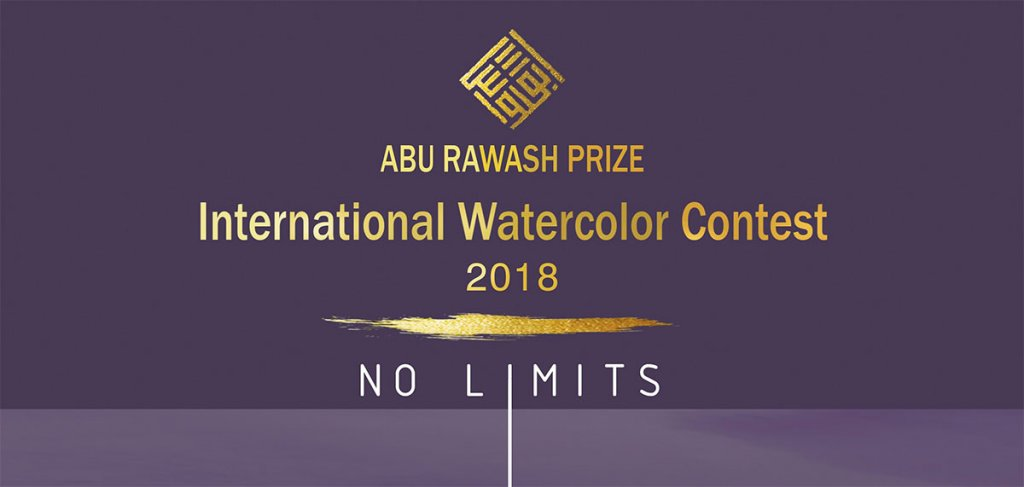 ABU RAWASH PRIZE 2018 2nd International Watercolor Contest