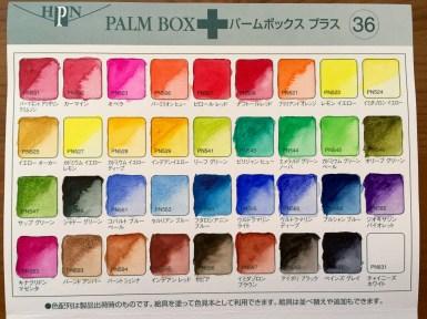 Holbein Palm Box Plus swatch