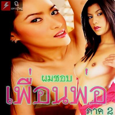 หนังโป๊ไทย 20+ เรื่อง ผมชอบ เพื่อนพ่อ ภาค 2 หนังไทย18+ Thai R 18+