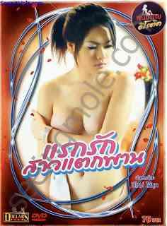 หนังโป๊ไทย 18+ เรื่อง แรกรัก…สาวแตกพาน นางเอก ปีใหม่ ไข่มุก รับประกันเย็ดมัน คางดี แน่นอน