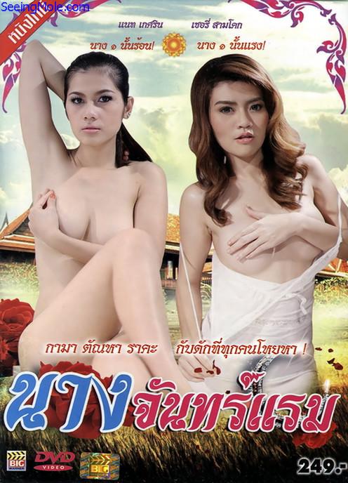 หนังโป๊ไทย 18+ เรื่อง นางจันทร์แรม น้องแนท เกศริน เชอรี่ สามโคก ไทยอิโรติก หนัง R 18+ 20+