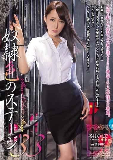 AV-SUBTHAI หนังโป๊ญี่ปุ่น ซับไทย เรื่อง อุ้มทนาย ระบายกำหนัด ID: RBD-797 Kaede Fuyutsuki