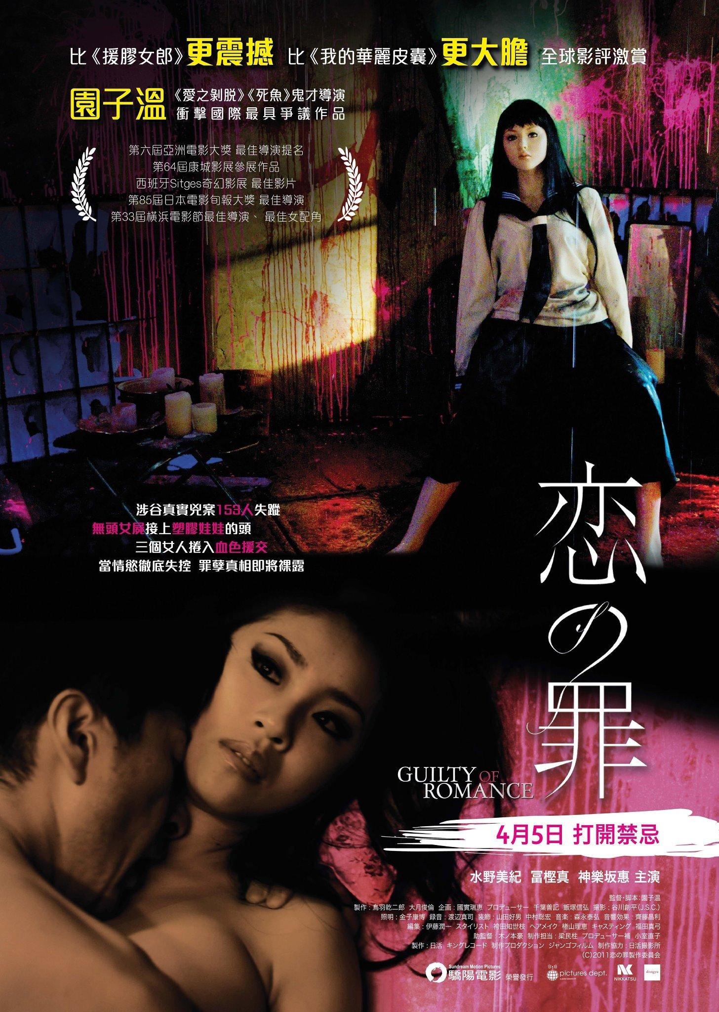 หนังโป๊ฝรั่ง 20+ เต็มเรื่อง ซับไทย SUBTHAI เรื่อง Guilty of Romance (2011) ความผิดแห่งความรัก HD พากย์ไทย
