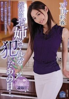 AV-SUBTHAI หนังโป๊ญี่ปุ่น ซับไทย เรื่อง อ่อยไม่หยุดขอสุดที่หรรม ID: SHKD-875 Iroha Natsume