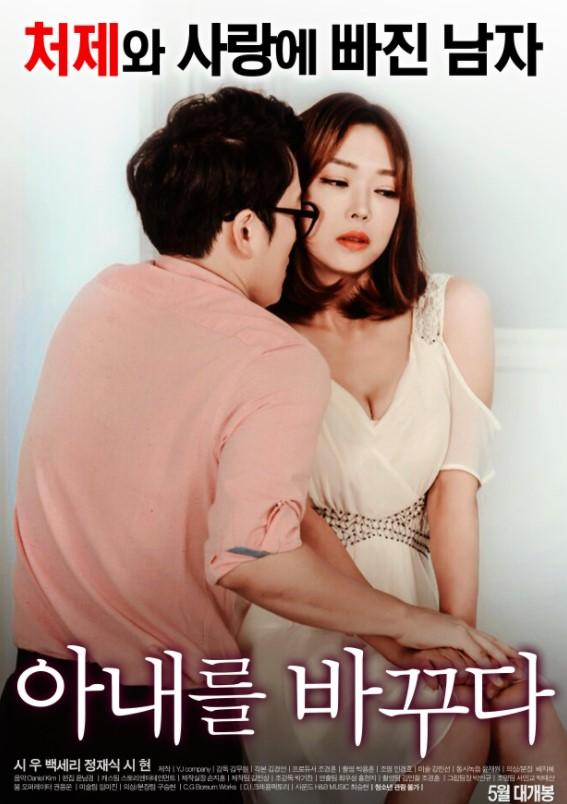 หนังโป๊เกาหลี 20+ หนังจีน เรื่อง Swapping Wives (2017) (เกาหลี R18+)