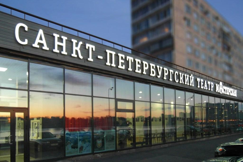 Masterskaya St. Petersburg State Theater front View
