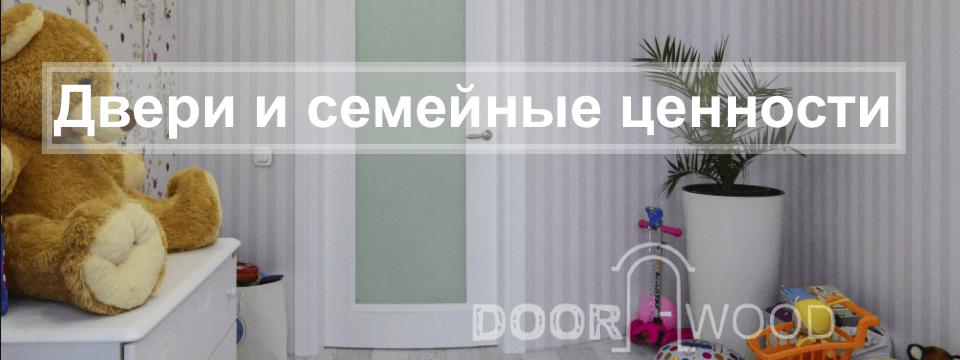 двери и семейные ценности