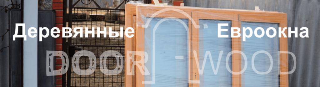 деревянные евроокна цены