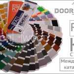 подобрать цвет дверей ral каталог