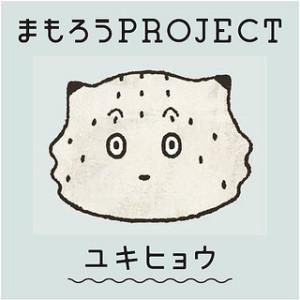 ユキヒョウプロジェクト