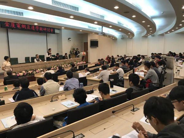 金廈電網互聯學術研討會 - 今周刊