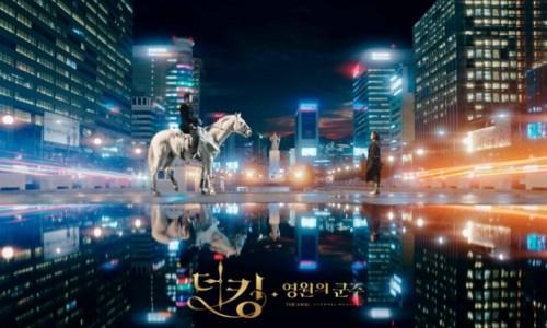 2020.10.11 韓国ドラマ ザ・キング:永遠の君主