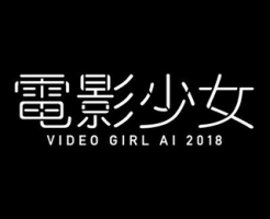 電影少女〜VIDEO GIRL AI 2018〜