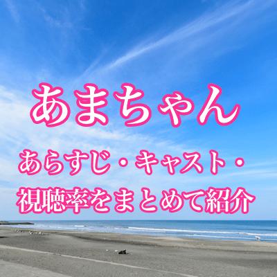 朝ドラ「あまちゃん」あらすじ・キャスト・視聴率を紹介