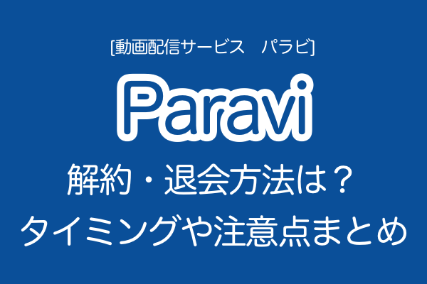 Paraviパラビの解約・退会方法を紹介