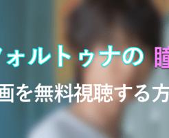 映画「フォルトゥナの瞳」動画をフルで無料視聴する方法
