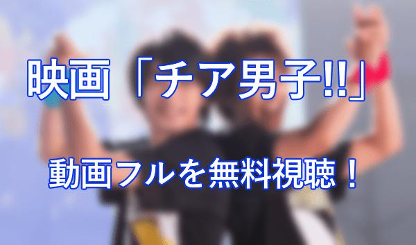 映画「チア男子」動画をフルで無料視聴
