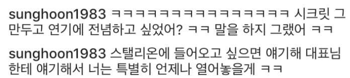 Song Ji Eun nega os rumores de namoro com Sung Hoon