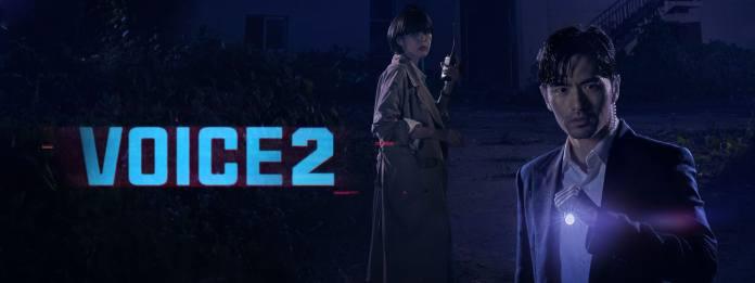ASSISTA: o trailer de Voice 2 estrelado por Lee Ha Na e Lee Jin Wook