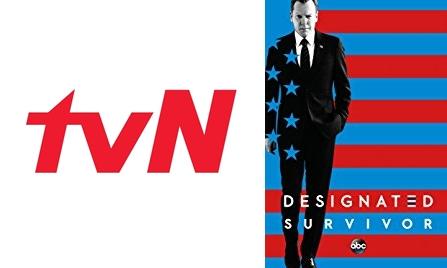 tvN pode fazer remake do seriado americano Designated Survivor