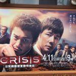 CRISIS,3話,感想,4話,あらすじ,視聴率,速報,悪い