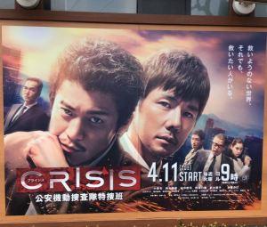 CRISIS,8話,感想,9話,あらすじ,主題歌,ビバリー,MISIA