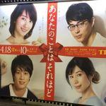 あなそれ,6話,感想,7話,あらすじ,視聴率,北海道,2桁,理由