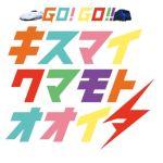 キスマイ,新幹線,ソニック,運行情報,ダイヤ,時間,駅,どこ