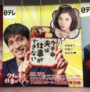 ウチの夫は仕事ができない,5話,感想,視聴率,6話,ネタバレ,江口のりこ,薮宏太,付き合う,ウチの夫