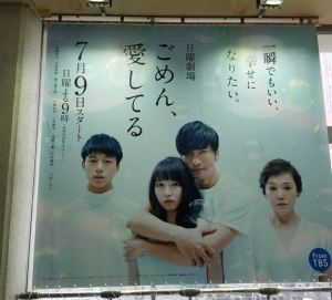 ごめん,愛してる,9話,感想,10話,あらすじ,坂口健太郎,イラつく,かっこいい