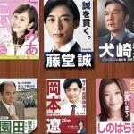 民衆の敵,1話,感想,視聴率,2話,あらすじ,前田敦子,かわいい