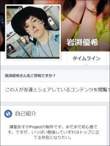 岩渕優希,顔,画像,アイドル,輝星あすか,マネージャー