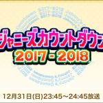 カウコン,2017,2018,重大発表,何,KAT-TUN,復活,デビュー,ツアー