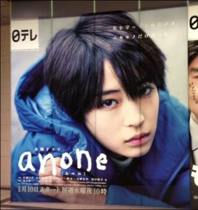 anone,6話,感想,7話,あらすじ,田中裕子,演技,上手い