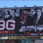 BG,身辺警護人,4話,感想,5話,あらすじ,石田ゆり子,目的